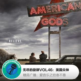 无尽的旋律VOL46:美国众神