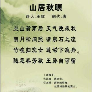 【古诗100首--山居秋暝】在线收听_小丫子电台