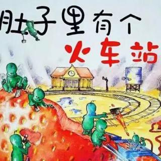 【(绘本)肚子里有个火山羊】在线收听_视频哥车站打法宫本图片