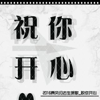 #翻唱#《祝你开心》——6熙/菠菜/鲨鱼