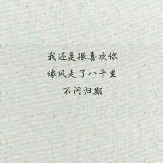 散文心情12-我什么都不怕,就怕最后不是你