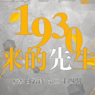 【翼之声】《1930来的先生》第二十四期(BL)