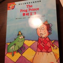 20170714-The Frog Prince