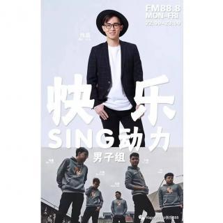 0711快乐Sing动力