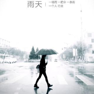 别人等伞,我等雨停
