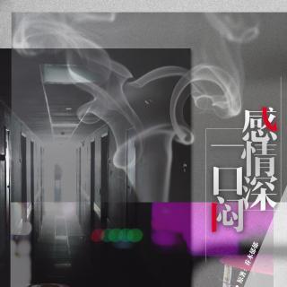 【个人现代耽美广播剧】乔木郁郁原著《感情深,一口闷》