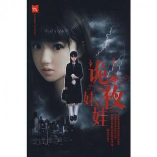 【诡夜娃娃】第13章#停尸房里的女孩# (3)