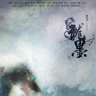 蒟蒻蒟蒻原作古风玄幻耽美广播剧《龙墨》第二期--续续x栀夏洋司
