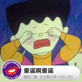 糖蒜女子脱口秀VOL160:童谣啊童谣