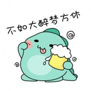 「夙」不如大醉梦方休 | 早安歌vol.194