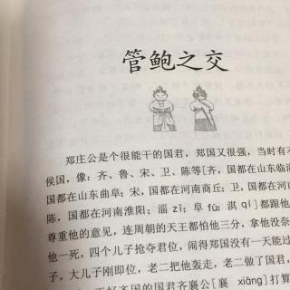 【4、管鲍之交-林汉达历史故事】在线收听_开