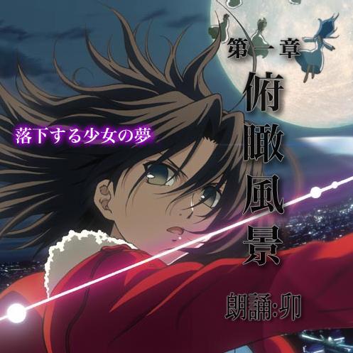 【空之境界】01俯瞰风景03【中文】