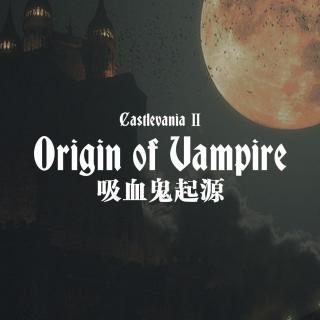 """让我们揭揭""""吸血贵族""""的老底-吸血鬼的起源【GADIOPRO VOL.351】"""