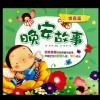 园长妈妈讲故事432  【不爱吃蔬菜的嘟嘟】