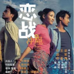 [108期]<恋战冲绳>---这个夏天只想要洒脱的爱,不然,就给我那片海