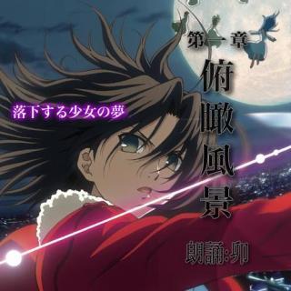 【空之境界】01俯瞰风景05【中文】