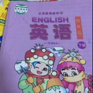 【清华大学出版社英语四年级下册】在线收听_小花熊的