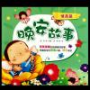 园长妈妈讲故事433  【告别蛀牙】