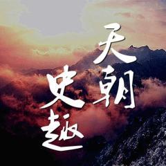 天朝史趣049-(鸦片战争)