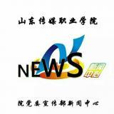 山传院新闻中心