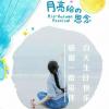 🌙生日+百天音频