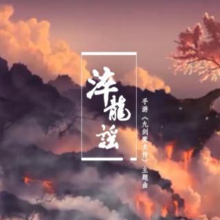 淬龙谣-《九剑魔龙传》手游官方主题曲