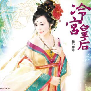 冷宫皇后青��l#�m�_冷宫皇后 14(围猎8-9)