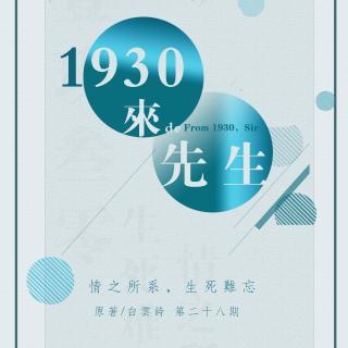 【翼之声】《1930来的先生》第二十八期(BL)