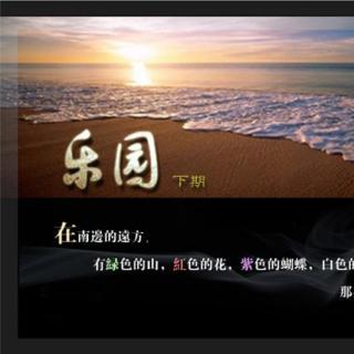 完结现耽《乐园》下期 阑珊梦X温如春
