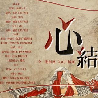 全一期剑三GL广播剧《心结》——双子星工作室