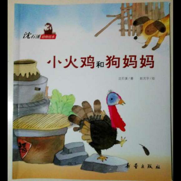 沈石溪动物绘本:小火鸡和狗妈妈