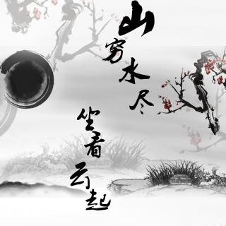 清幽若雨原创古风电台 【清幽若雨】第一百二十二期:山穷水尽,坐看
