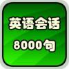 英语会话8000句~市场买菜0814