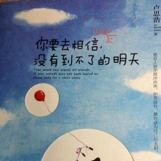 【聆海听潮】第七期——你要去相信,没有到不了的明天(三)