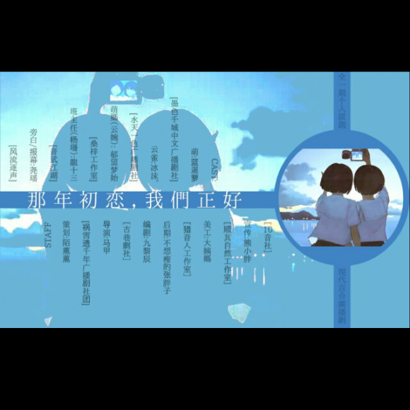 《那年初恋,我们正好》(gl广播剧)