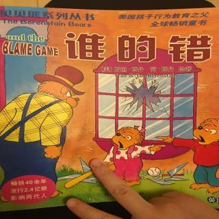 谁的错 贝贝熊系列 -在线收听 陪睡的妈妈 荔枝图片