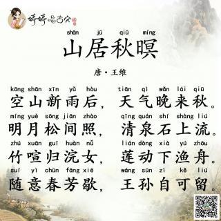 053 婷婷唱古文-王维-山居秋暝