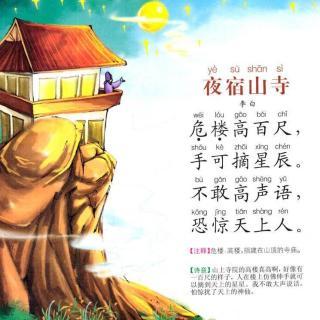 夜宿山寺  【作者】李白 【朝代】唐 译文对照 危楼高百尺, 手图片