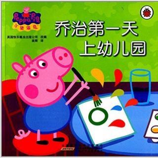 绘本故事 |《小猪佩奇·乔治第一天上幼儿园》