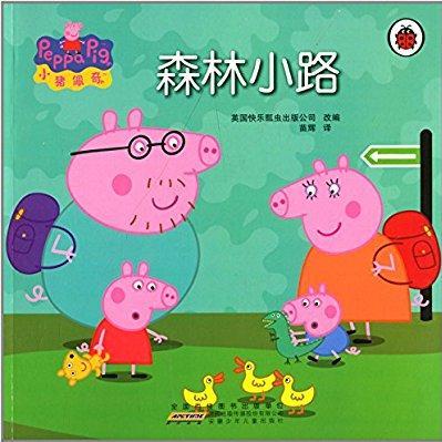 00 00:00  0 小猪佩奇是一只非常可爱的小粉红猪,她与弟弟乔治,爸爸