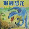 周一 绘本故事 揭秘恐龙 早期的恐龙