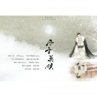 【古风音乐】卡修rui&amuro - 风雪莫候