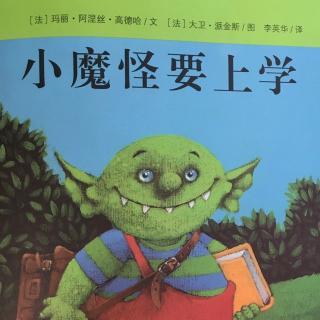 【yumi少儿绘本故事】小魔怪要上学