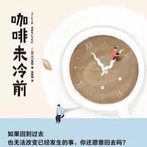 咖啡未冷前-夫妻01