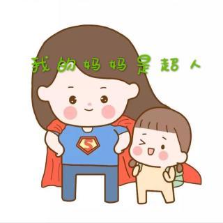 《我的妈妈是超人》
