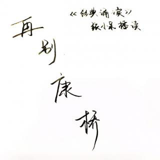 《再别康桥》徐志摩——诗歌悦读