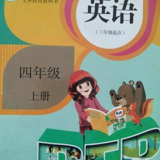 四年级英�y�b���9��_未来国际少儿英语tracy的播客 小学四年级英语上册u5单词  2017-09-08