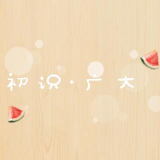 【迎新】初识·广大