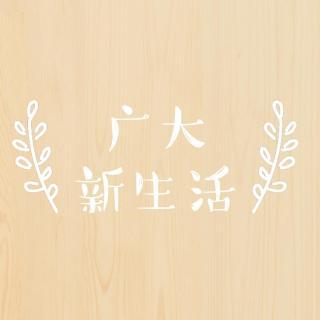 【迎新】广大·新生活