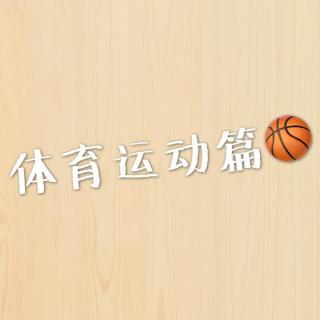【迎新】体育运动篇